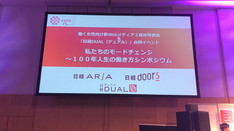 「日経xwomanプロジェクト」アンバサダーに就任