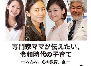 【イベント告知】 1月25日(土)  KRD日本橋でのセミナー