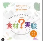 【とけいじ監修】食材クイズ実験セット!
