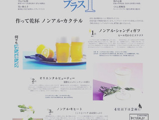 NIKKEIプラス1「何でもランキング」【作って乾杯 ノンアル・カクテル】掲載