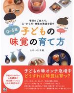 【第6版】「子どもの味覚の育て方」が重版になりました