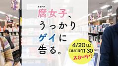 NHK よるドラ『腐女子、うっかりゲイに告(コク)る。』