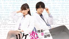 TV ドラマ リケ恋〜理系が恋に落ちたので証明してみた。〜
