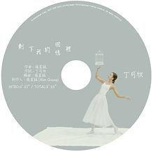 CD-cover(f2).jpg