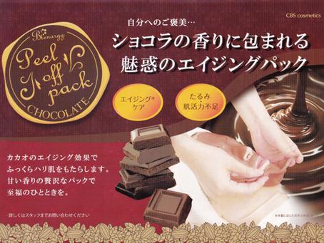 限定オプション! チョコレートパック復活! ★ご予約受付開始★