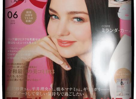 『美ST』で橋本マナミさん  が紹介されています♥️