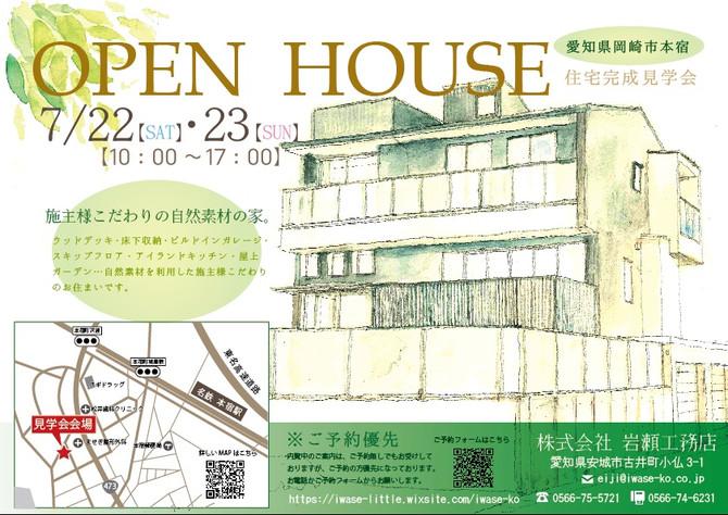オープンハウス開催!-岡崎市本宿台ー