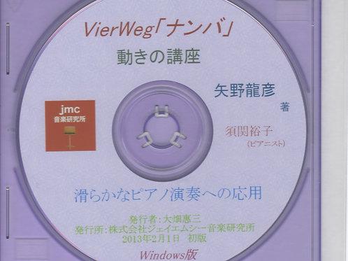 VierWeg『ナンバ』動きの講座