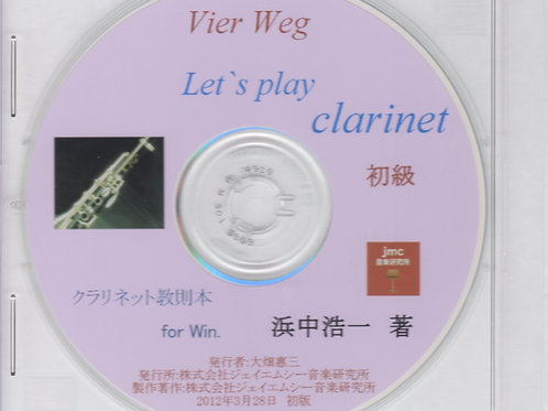 VierWeg〝Let`s play clarinet〟初級