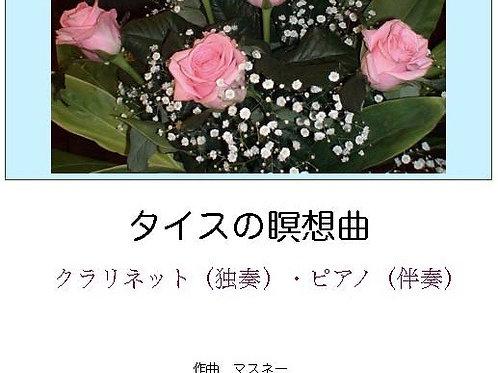 マスネー「タイスの瞑想曲」(Cl.+Pf)