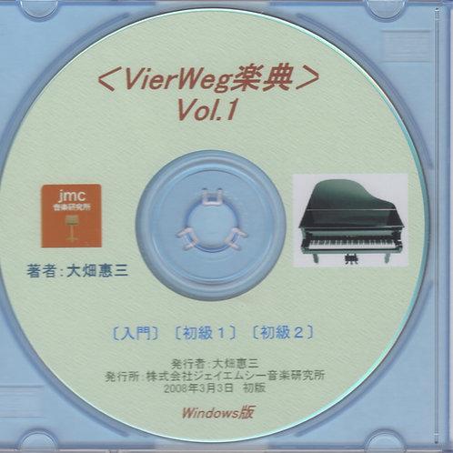 VierWeg楽典Vol.1(入門,初級1,2)