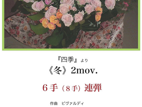 Vivaldi「四季」より<冬>2mov.