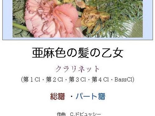 亜麻色の髪の乙女(5Cl.総譜・P譜)