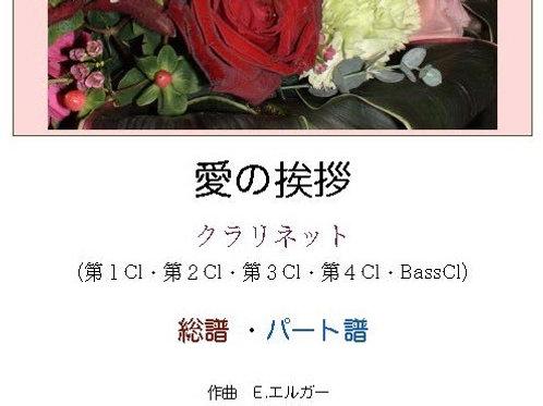 「愛の挨拶」5Cl.(総譜/Part譜)