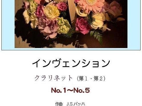 バッハ「インベンション」(No.1-5)2Cl.