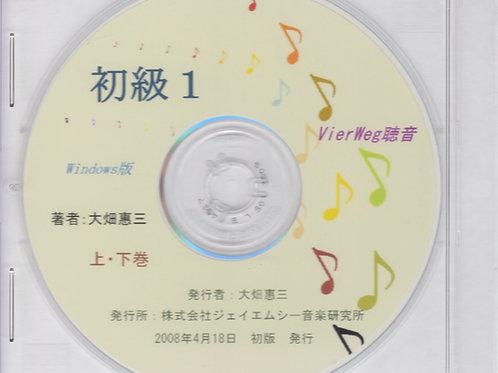 VierWeg聴音<初級1>上下巻