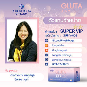 SUP-VIP_2.jpg