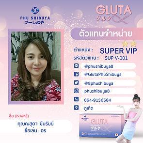 SUP_VIP_01.jpg