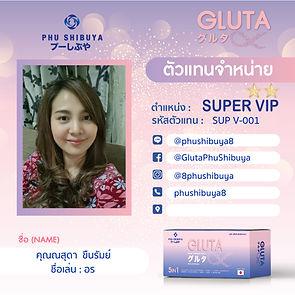 SUP-VIP_1.jpg