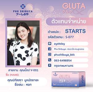 start_77.jpg