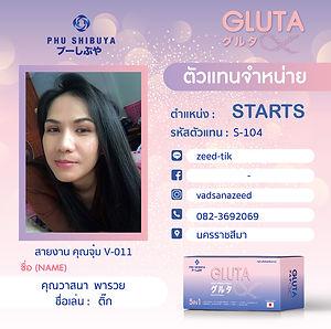 start_104.jpg