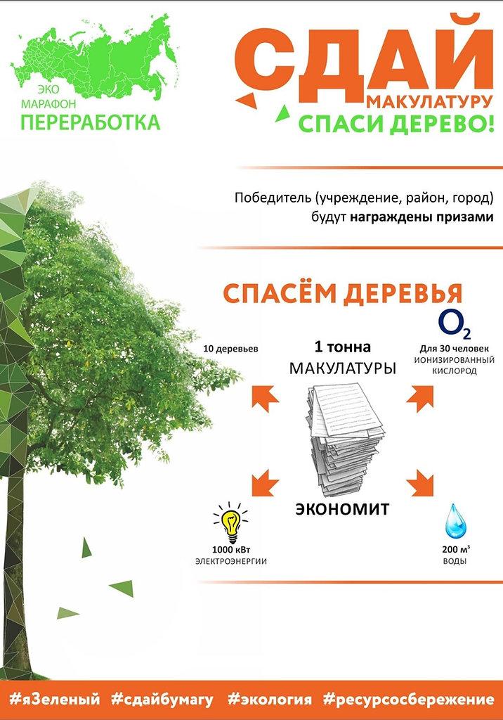 Плакат сайт_edited05122019.jpg