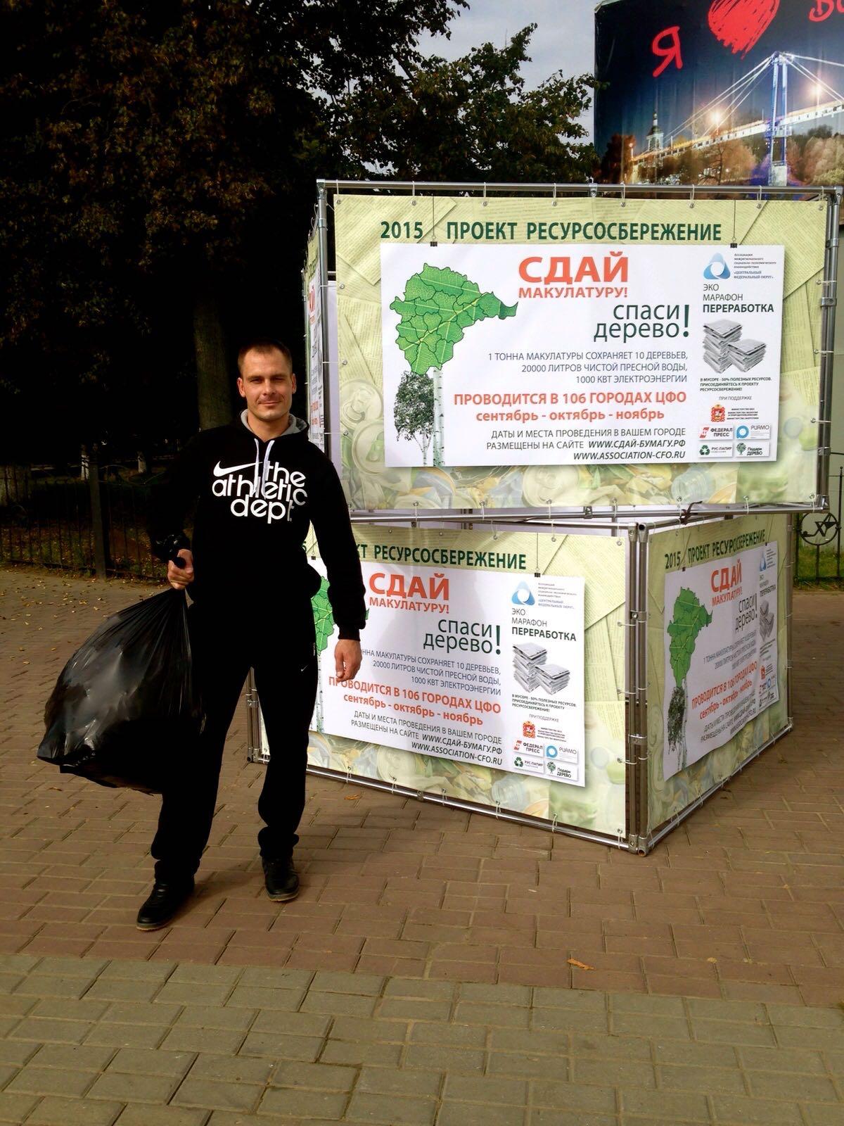 120 кг макулатуры сохраняют от вырубки 3 дерева цена макулатуры в коломне