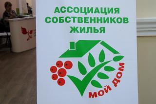 """Южно-сахалинская ассоциация собственников жилья """"Мой дом"""" проводит перерегистрацию членов"""