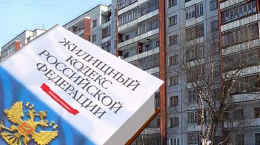 Изменения Жилищного кодекса РФ о субсидиях и капремонте