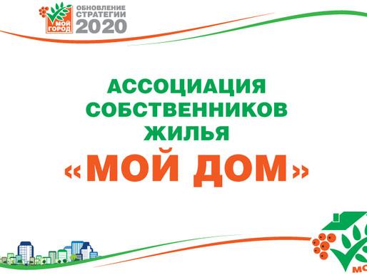 """""""Мой дом"""" проведет для южно-сахалинских собственников жилья ряд семинаров"""