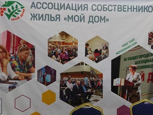 Форум общественных инициатив