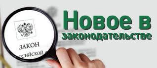 Обзор изменений жилищного законодательства РФ за первое полугодие 2019 года