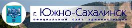 Администрация г. Южно-Сахалинска.png