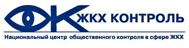 ЖКХ Контроль.PNG