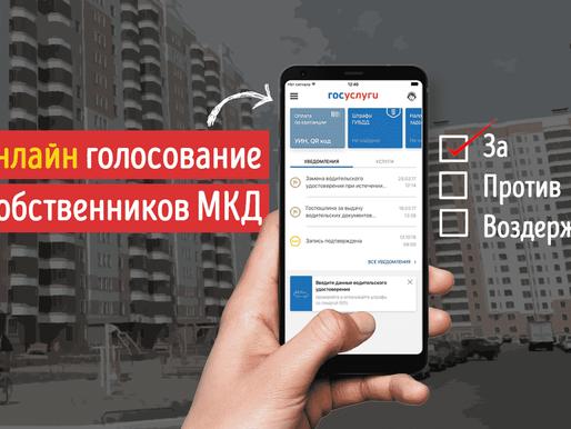 Правительство утвердило постановление о проведении собраний собственников жилья в электронной форме
