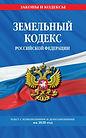 Земельный кодекс РФ.jpg