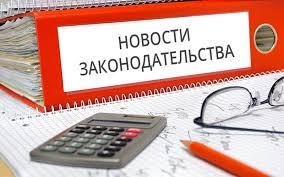 Обзор изменений жилищного законодательства РФ за 2019 год
