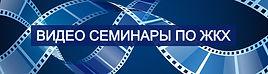 Видеосеминары по ЖКХ