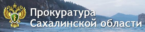 Прокуратура СО.PNG