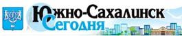 Газета Южно-Сахалинск сегодня