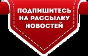 rassylka-novostej-2020.png