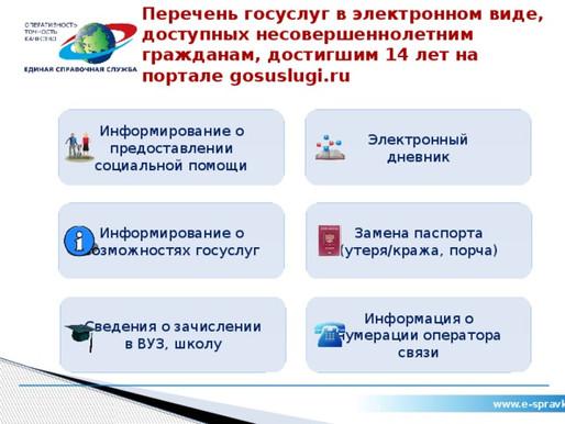 С 1 декабря россияне должны получать уведомления об их праве на меры соцподдержки