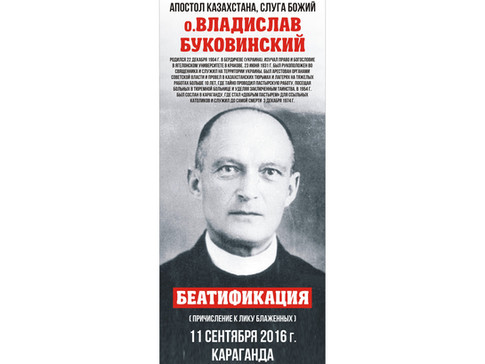 Блаженный отец Владислав Буковинский