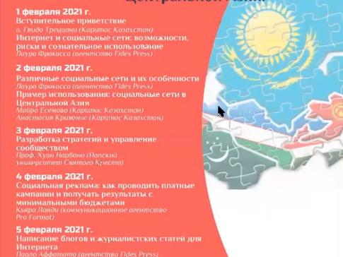 Вебинар с 01 по 05 февраля 2021 г.