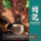 Koon Kee Traditional White Coffee 2.jpg