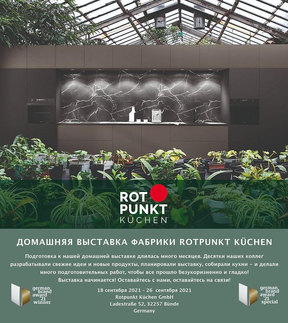 Rotpunkt Küchen Housemesse 2021