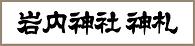 岩神札.png