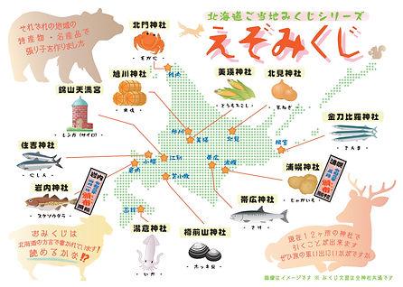 地図 ~ えぞみくじ 12社(シルエット 解禁札入).jpg