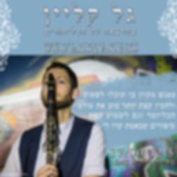 הרצאה כליזמר 12.5.20.jpg