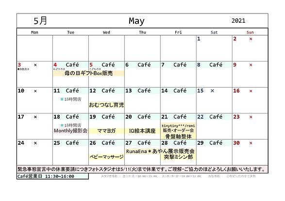ironoha2021カレンダー(5月)_page-0001 (8).jpg